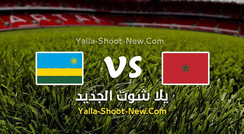 مباراة المغرب ورواندا