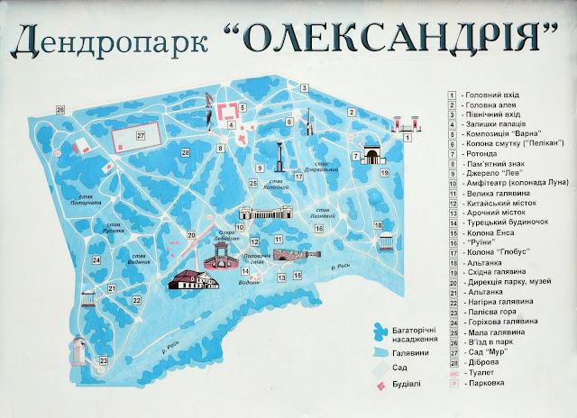 "Назван парк ""Александрия"" в"