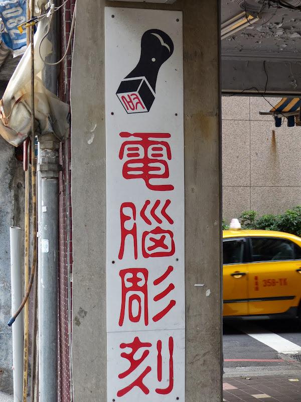 Taipei, Yilan, Datong, Luoding - P1020921.JPG