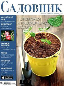 Читать онлайн журнал<br>Садовник №1-2 (январь-февраль 2016)<br>или скачать журнал бесплатно