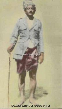 لباس مزارع لحجي
