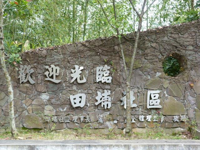 TAIWAN. Dans une region ou habitent les aborigenes de l ethnie Atayal - P1110649.JPG