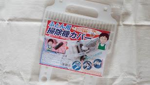 ふとん用掃除機カバー