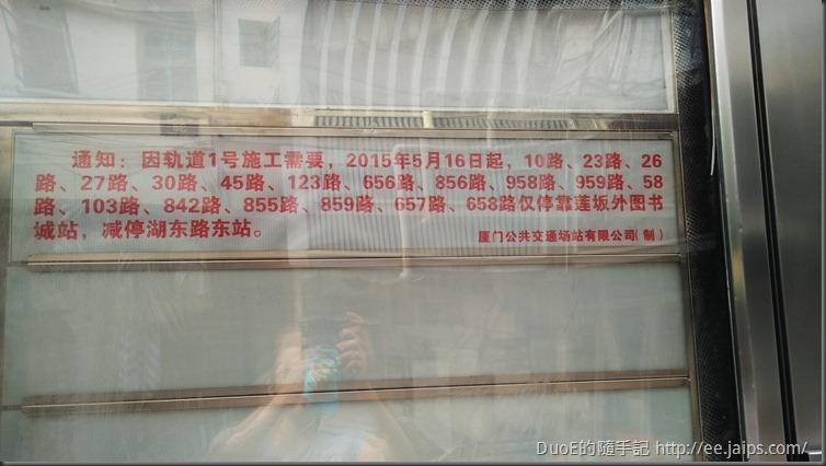 廈門-濱南斗西路口公交車站牌