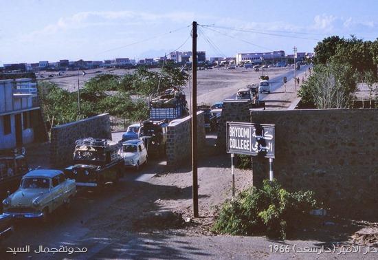 دار سعد 1966