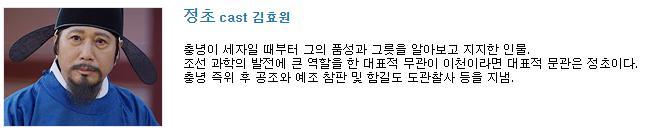 韓劇 蔣英實 線上看