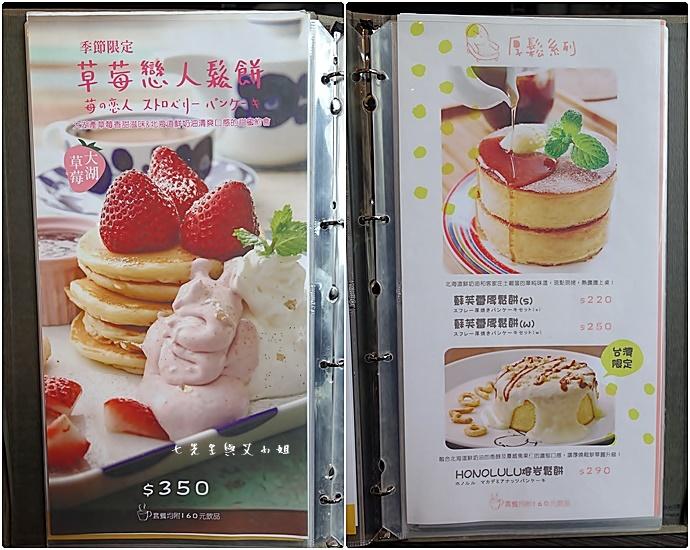 5 杏桃鬆餅屋