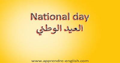 National day العيد الوطني
