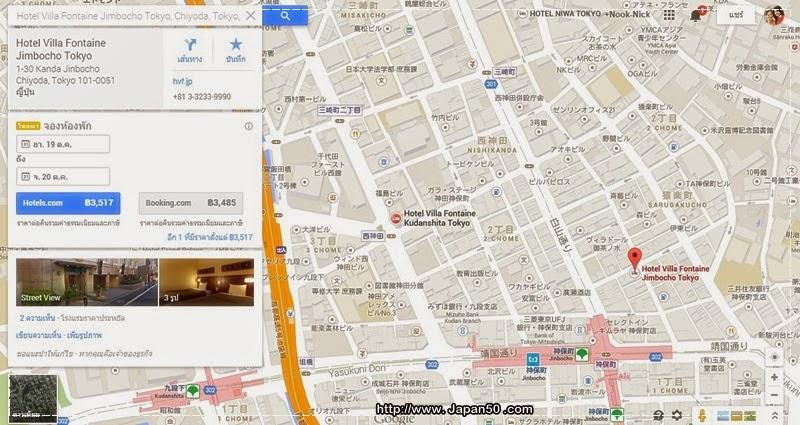 map-Hotel-villa-fontaine-jimbocho-tokyo-japan