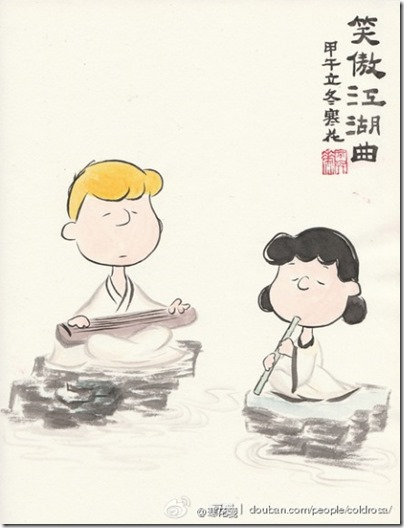 Peanuts X China Chic by froidrosarouge 花生漫畫 中國風 by寒花  Lucy and Schroeder Single Day 雙十一