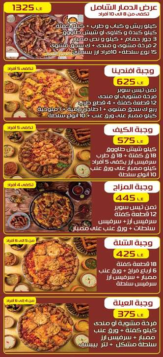 منيو مطعم حضرموت شيخ المندي 6