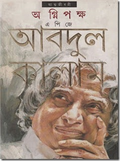 Wings of Fire (Agnipokkho) by A. P. J. Abdul Kalam