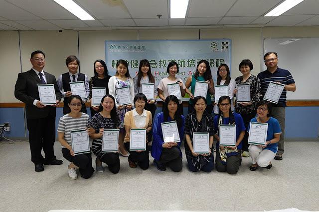 第22屆精神健康急救導師訓練課程