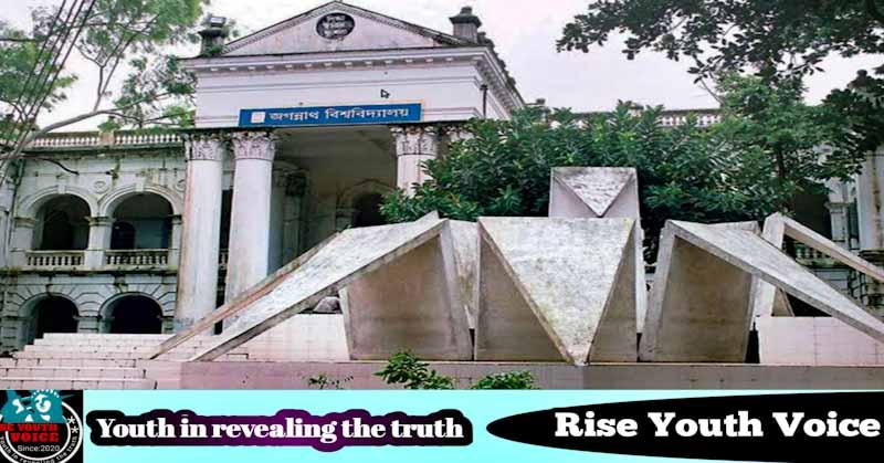 রঙমাখানো স্বপ্নের বাস্তব রূপ জগন্নাথ বিশ্ববিদ্যালয়