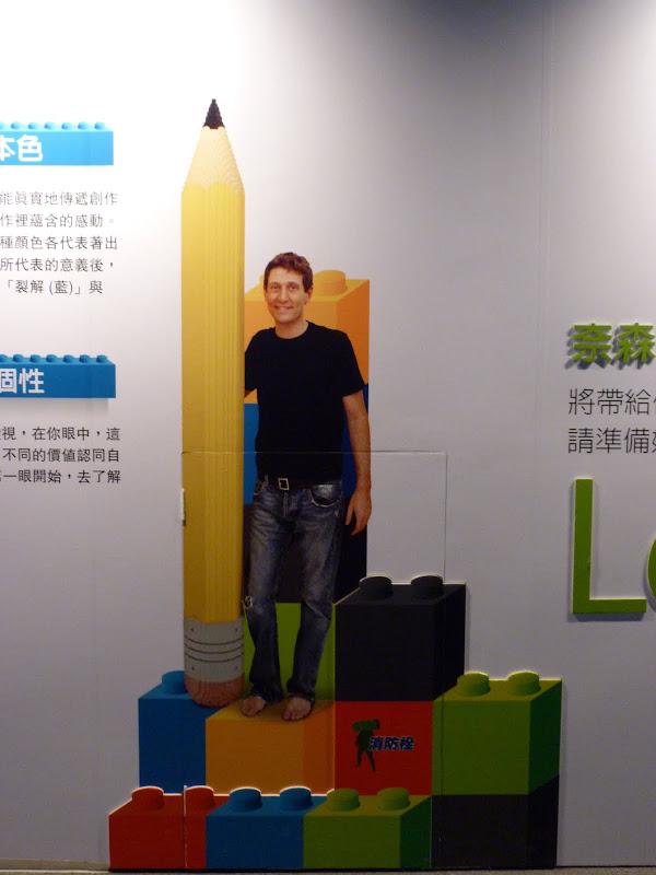 Taipei. Songshan Cultural and Creative Park. Nathan Sawaya. LEGO - P1220979.JPG