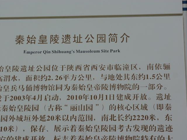 CHINE XI AN - P1070429.JPG