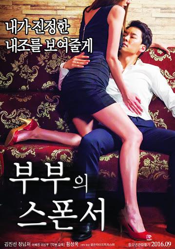 [เกาหลี 18+] The Couple's Sponsor (2016) [Soundtrack ไม่มีบรรยายไทย]