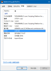 SnapCrab_妹のセイイキexeのプロパティ_3P-0000