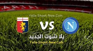 نتيجة مباراة نابولي وجنوى اليوم بتاريخ 27-09-2020 في الدوري الايطالي