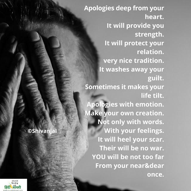 Apologies Poem in English