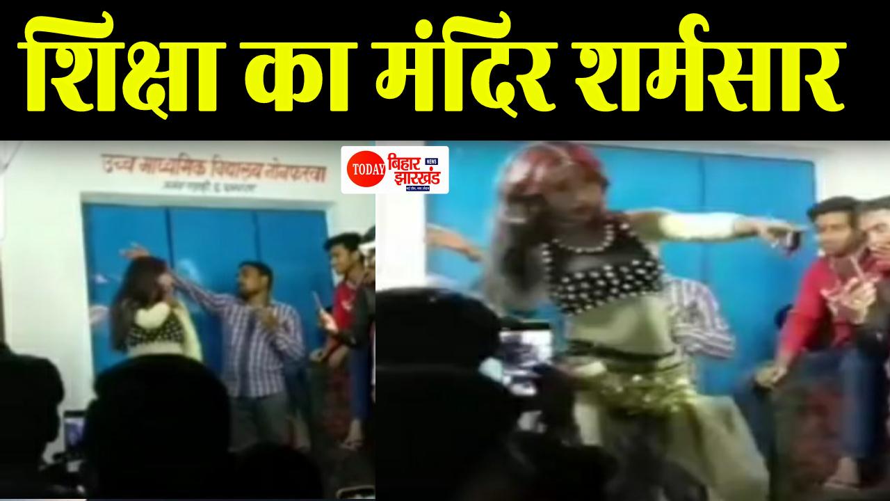 शिक्षा के मंदिर में बार बालाओं के ठुमके, सरकारी स्कूल में अश्लील डांस का वीडियो वायरल