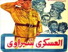 فيلم العسكري شبراوي