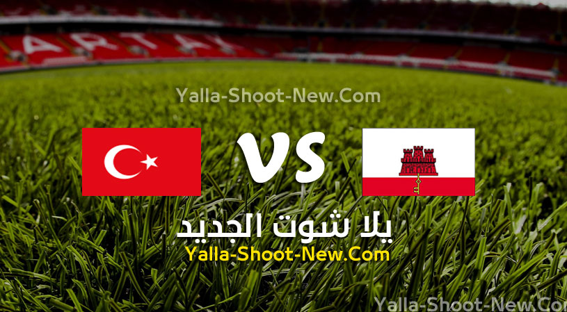 مباراة تركيا وجبل طارق