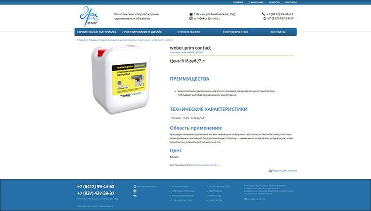 site_arh-decor (5).jpg