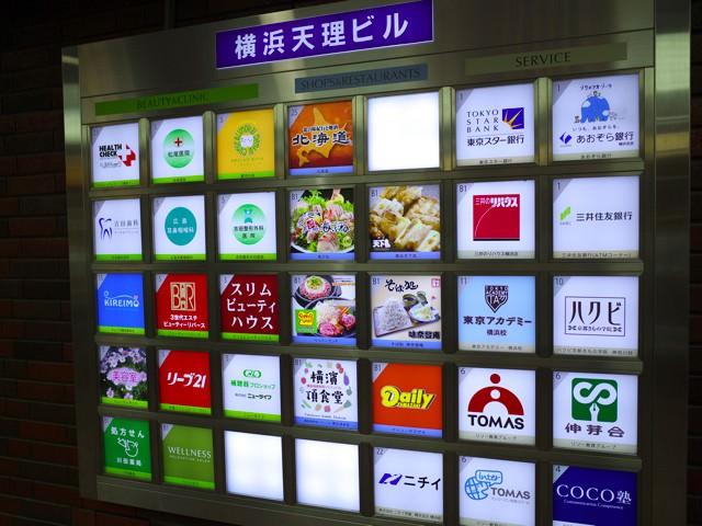 横浜天理ビルのテナント一覧