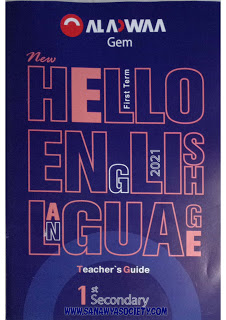 إجابات كتاب جيم GEM في اللغة الانجليزية للصف الاول الثانوي الترم الاول 2021