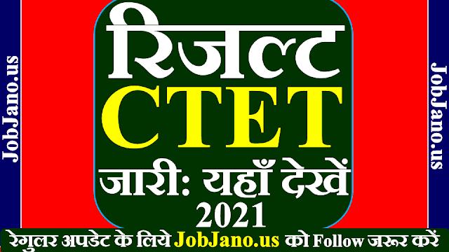 CTET 2021 Result, CTET रिजल्ट कैसे देखें, सीटीईटी 2021 रिजल्ट, सीटीईटी रिजल्ट 2021
