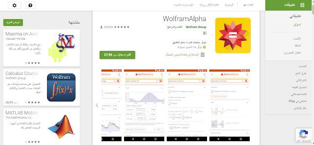 wolframalpha | pro 2021  أفضل تطبيق / موقع لحل المسائل في جميع التخصصات