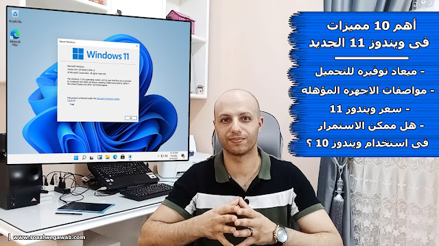ويندوز windows 11 واهم 10 مميزات بيقدمهم ليك كمستخدم لازم تعرفهم قبل ماتحمله