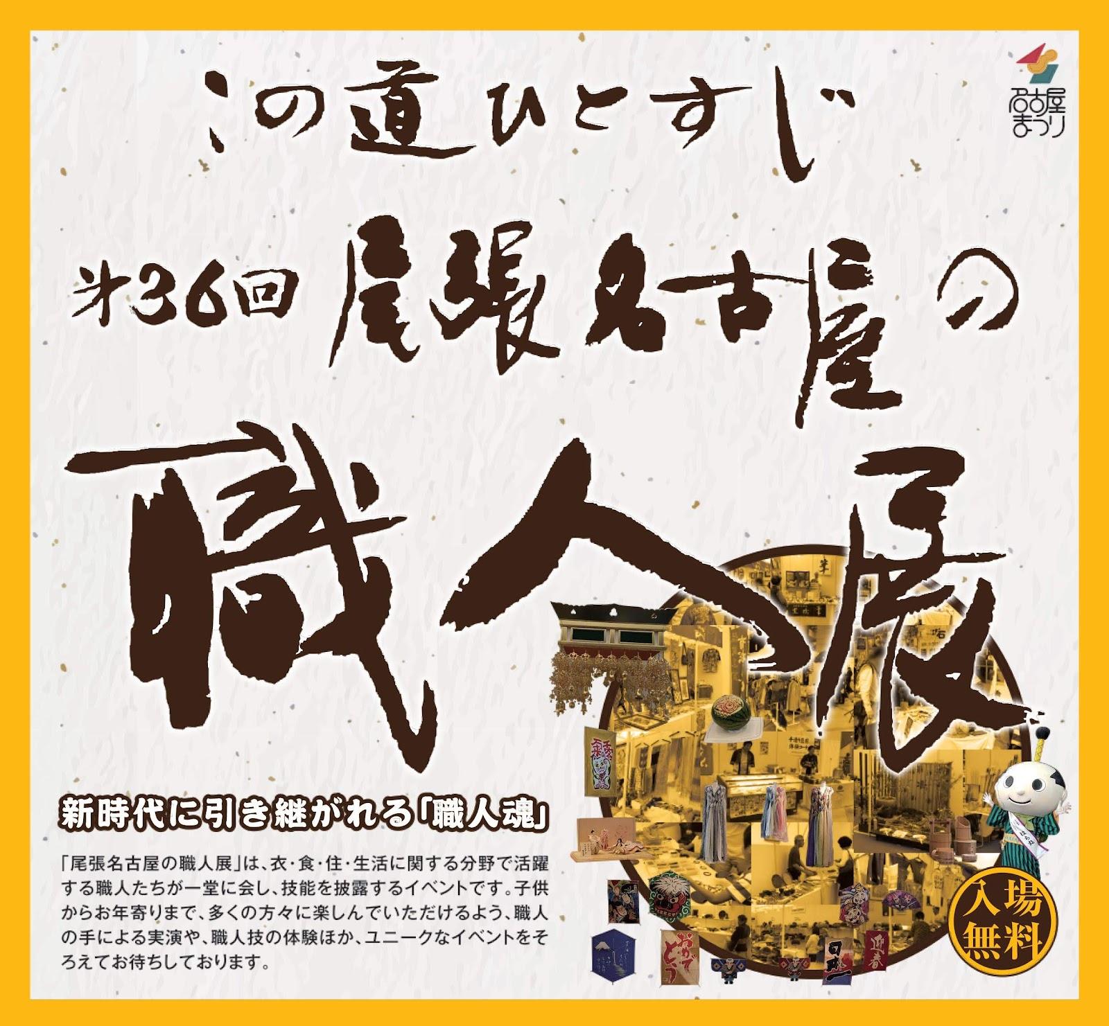 第36回 尾張名古屋の職人展 2019年