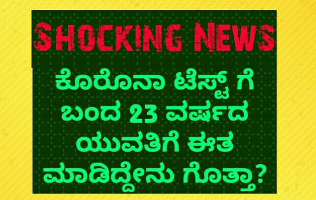 Shocking News  ಲ್ಯಾಬ್ ಟೆಕ್ನಿಷಿಯನ್ ಕಾಮದಾಟ;  ಈತ ಕೋವಿಡ್ ಟೆಸ್ಟ್ ಗೆ 23 ಹರೆಯದ ಯುವತಿಯ ಗಂಟಲು ದ್ರವದ ಬದಲಿಗೆ ಮಾಡಿದ್ದು....