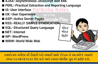 Computer questions useful for all exams Part-3