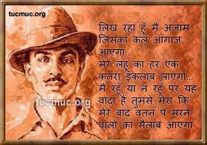 Shaheed Bhagat Singh Graphics