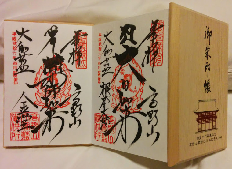 Goshuincho Koyasan mit ersten Goshuin