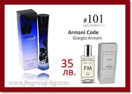 Парфюм FM 101 PURE - GIORGIO ARMANI - Armani Code