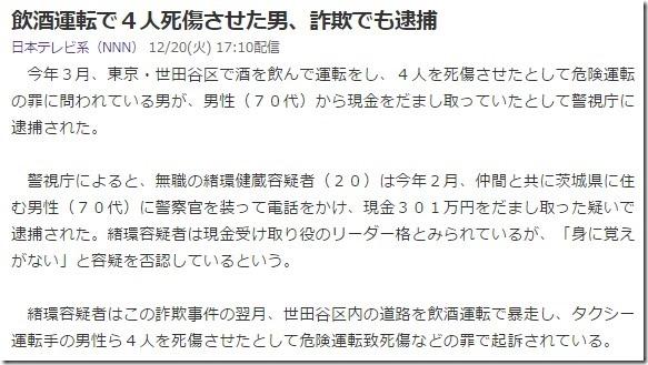 緒環健蔵n02