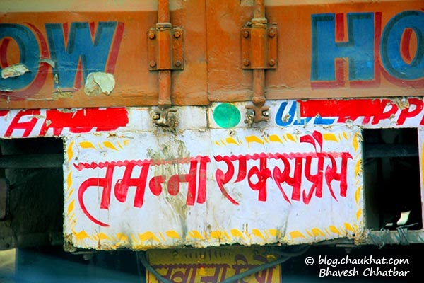 Truck slogans in India - Tamanna express