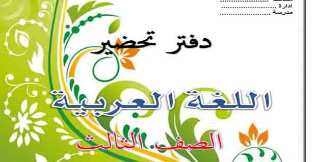 تحميل دفتر تحضير منهج اللغة العربية للصف الثالث الابتدائي للفصل الدراسي الأول 2022 من اعداد الأستاذ السيد العوضي
