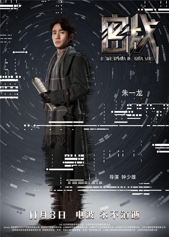 Eternal Wave China Movie