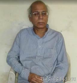 राजेंद्र चंद्रकांत राय
