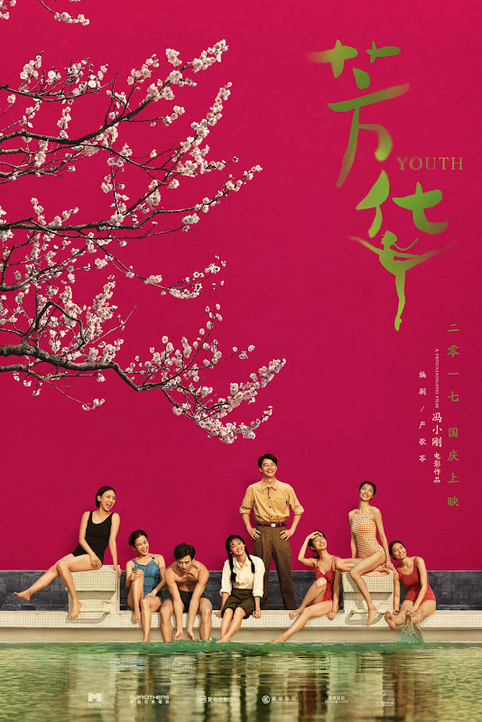 Youth / Fanghua China Movie