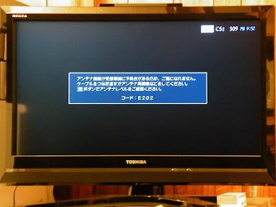 アンテナ接続か受信環境に不具合があるため、ご覧になれません。ケーブルを繋ぎ直すかアンテナ調節などをしてください。青ボタンでアンテナレベルをご確認ください。コードE:202