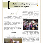 2 Aktivnosti_2011-12_1.jpg