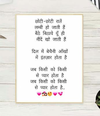 chhoti chhoti rate song image