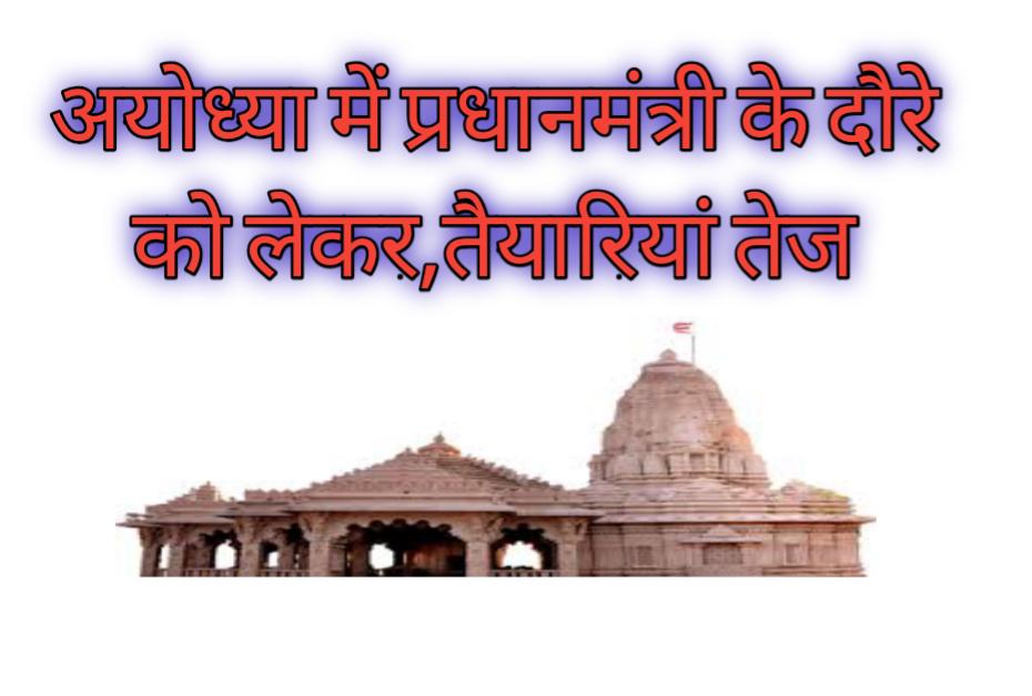 राम मंदिर की तैयारियों को लेकर आज योगी आदित्यनाथ का अयोध्या दौरा