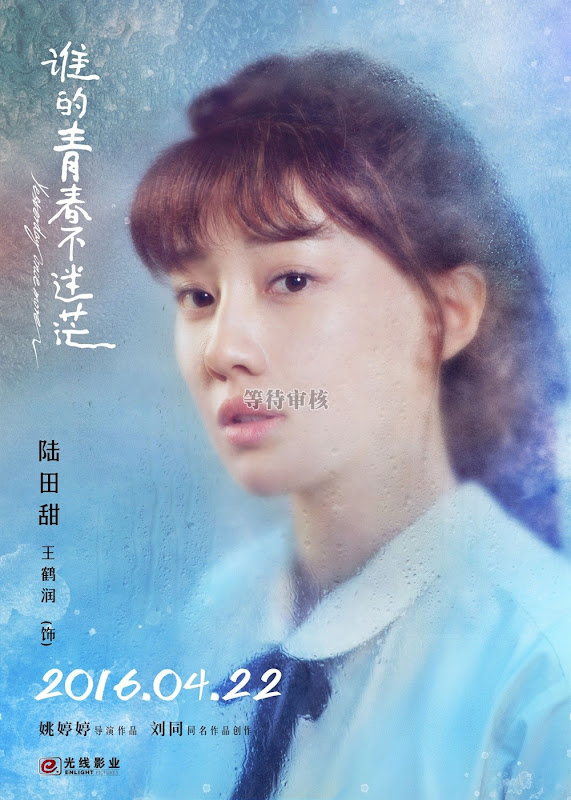 Yesterday Once More  China Movie